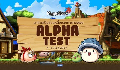 Game-Ded แจก Ac Code เกม MapleStory ช่วง Alpha Test