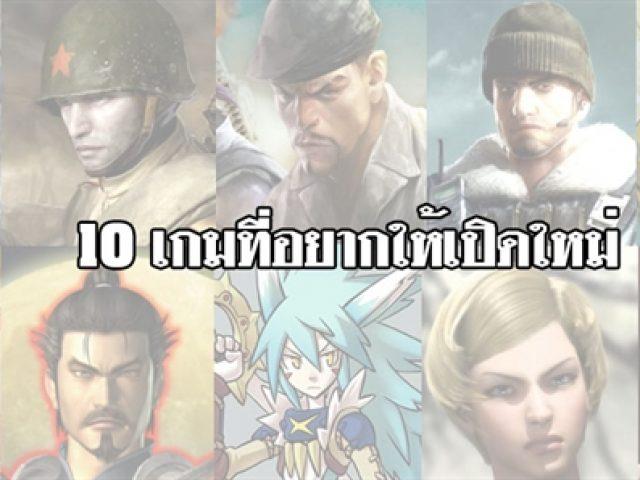 10 รายชื่อเกม ที่อยากให้เอากลับมาเปิดใหม่ (ตอนที่ 1)