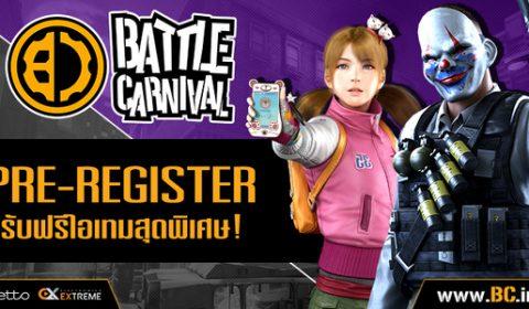 Battle Carnival เปิดลงทะเบียนล่วงหน้า พร้อมลุ้นสิทธิ์ทดสอบช่วง Sneak Preview & Stress Test ได้แล้ววันนี้!