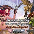 Dragon Spear เกมใหม่แอคชั่นสุดมันส์ โหลดเล่นฟรี มีภาษาไทยในเกม !