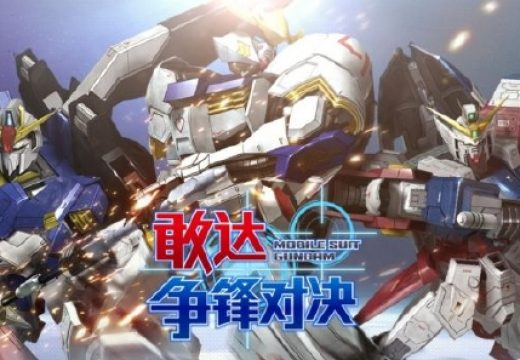 เฟิร์มแล้ว!! Gundam Battle เตรียมเปิดเซิร์ฟเวอร์ภาษาอังกฤษปีหน้า !!