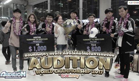 ปิดฉากการแข่ง Audition World Championship  ผลงานไม่ธรรมดา ไทยคว้าอันดับ 3 ประเภททีม และ เดี่ยวอันดับ 4 ของโลก