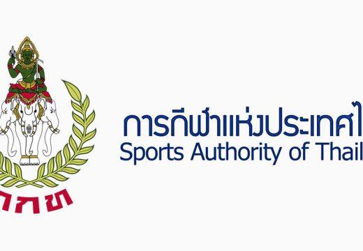 เซ็นรับรองแล้ว! การกีฬาแห่งประเทศไทย อนุมัติให้บรรจุ eSports เป็นชนิดกีฬาอย่างเป็นทางการ