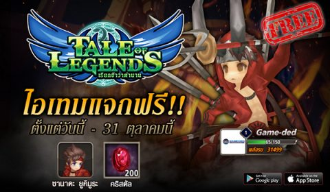 Game-Ded ร่วมกับ 12Play จัดกิจกรรมพิเศษ Tale of Legends แจกฟรีฮีโร่ 2 ดาว ซานาดะ ยูคิมูระ
