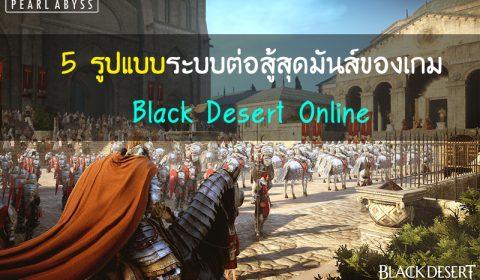 5 รูปแบบ ระบบต่อสู้สุดมันส์ของเกม Black Desert Online