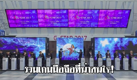 รวมเกมมือถือที่น่าสนใจ จากงาน G-STAR 2017