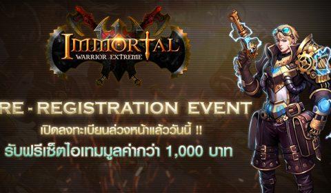Immortal Warrior Extreme เกมมือถือใหม่จาก EXE ได้ฤกษ์เปิดให้ลงทะเบียนล่วงหน้า พร้อมรับไอเทมมูลค่ากว่า 1,000 บาท