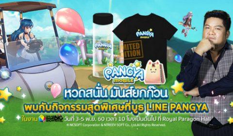 LINE PANGYA บุกงาน TGS Big Fest 2017!