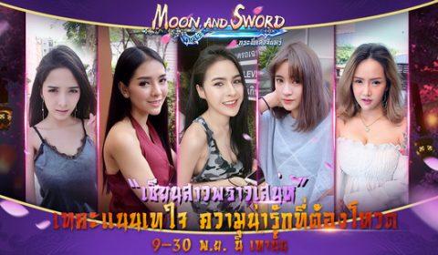 Moon&Sword กระบี่แสงจันทร์ ลุ้นไอเทมกับกิจกรรมร่วมโหวต