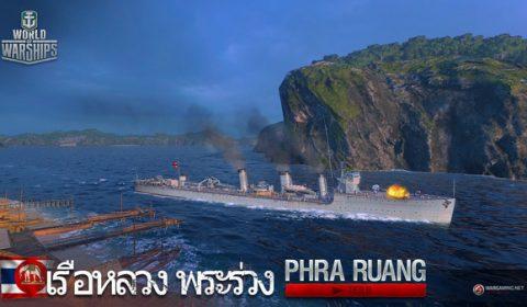"""เปิดตัวเรือรบ Pan Asia ในเกม World of Warships เรือรบในประวัติศาตร์ไทย """"เรือหลวง พระร่วง"""""""