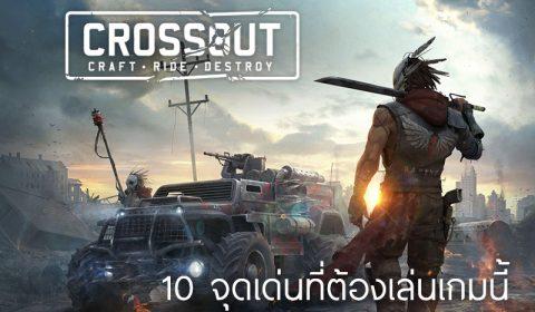 Crossout 10 จุดเด่นที่จะทำให้เพื่อนๆ อยากเล่นเกมนี้