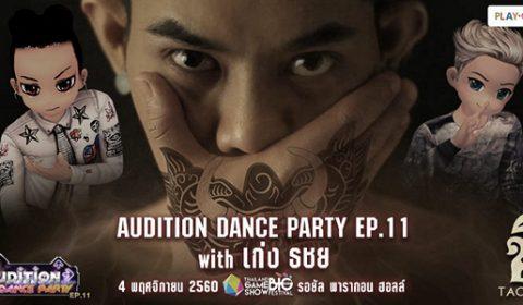 AUDITION DANCE PARTY EP.11 with เก่ง ธชย  มินิคอนเสิร์ตจัดเต็มความเป็นไทย ที่งาน TGS !!