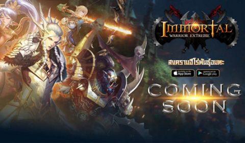 แถลงข่าวเปิดตัวเกมส์ Immortal Warrior Extreme เกมส์มือถือตัวใหม่จาก Electronics Extreme