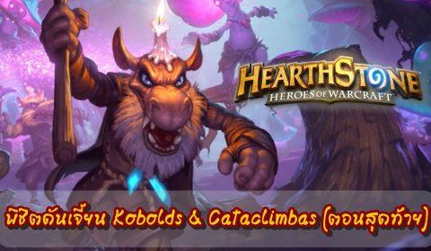 พิชิตดันเจี้ยน Kobolds & Cataclimbas ตอนสุดท้าย