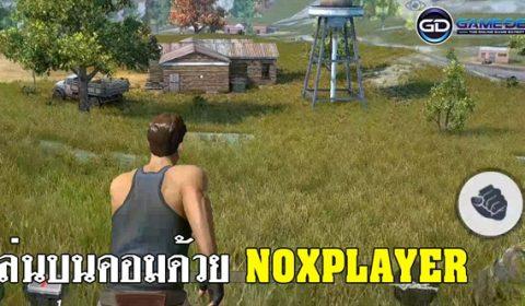 แนะนำการเล่นเกม Rules of Survival บนคอมด้วยโปรแกรม NoxPlayer
