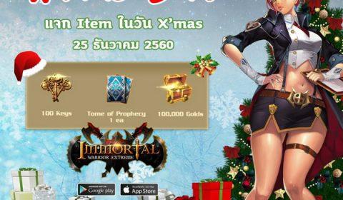 IMW : Immortal Warrior Extreme แจกหนัก จัดเต็มไอเทมฟรีฉลองคริสต์มาสวันนี้วันเดียวเท่านั้น !
