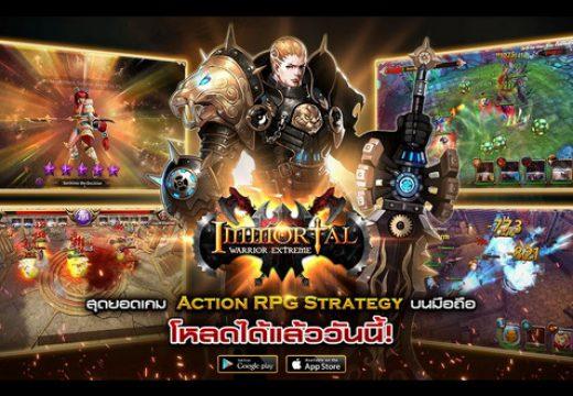 พร้อมให้สัมผัสความอลังการ Immortal Warrior Extreme เปิดบริการแล้ววันนี้ !