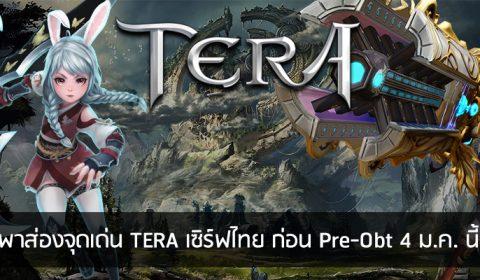 Game-Ded พาส่องจุดเด่น TERA เซิร์ฟไทย ก่อน Pre-Obt 4 ม.ค. นี้