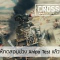 Game-Ded พาทัวร์ CROSSOUT รอบเปิด Alpha Test มันส์แค่ไหนมาชมกัน