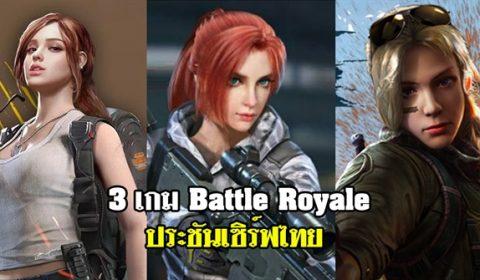 3 เกม Battle Royale มือถือ เตรียมประชันเซิร์ฟไทย
