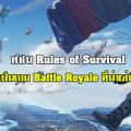 5 เหตุผล ทำไม Rules of Survival ถึงเป็นเกม Battle Royale ที่น่าเล่น!