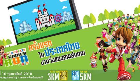 PLAYPARK เปิดตัวแคมเปญใหญ่รับปีใหม่ PLAYPARK Gamer Run งานวิ่งของคนเล่นเกมครั้งแรกในประเทศไทย