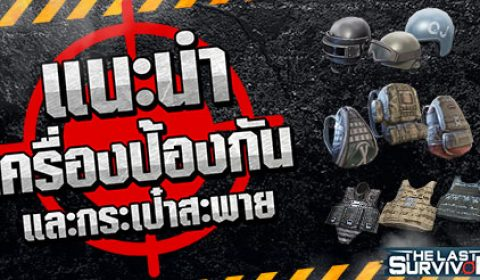 The Last Survivor แนะนำเครื่องป้องกันและกระเป๋าสะพายในเกม