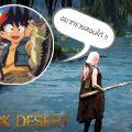 """Black Desert Online อยากรวยเชิญทางนี้ 7 ขั้นตอนง่ายๆ หาเงินง่ายรวยไวๆ กับการ """"ตกปลา"""""""