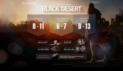 เตรียมพร้อมสำหรับมหากาพย์แห่งการผจญภัยบนโลกของ Black Desert วันที่ 17 มกราคมนี้