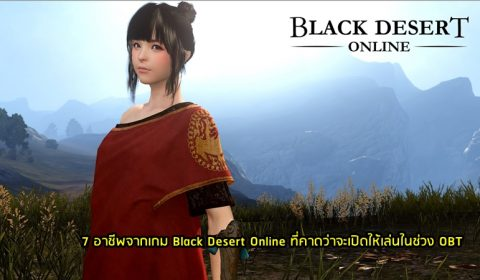 7 อาชีพจากเกม Black Desert Online ที่คาดว่าจะเปิดให้เล่นในช่วง OBT