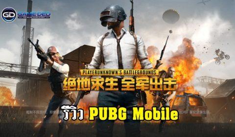 (รีวิวเกมมือถือ) PUBG Mobile นี่แหละ คือเกม Battle Royale มือถือของแท้แน่นอน