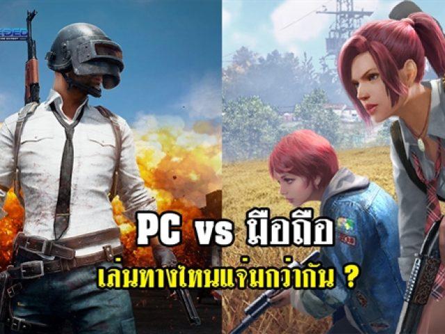 Battle Royale บน PC VS มือถือ เล่นทางไหนแจ่มกว่ากัน