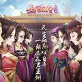(รีวิวเกมมือถือ) Xi Princess Q ศึกนางวังหลวง กับเกมเทิร์นเบสจีนภาพสุดงดงาม (ภาษาจีน)