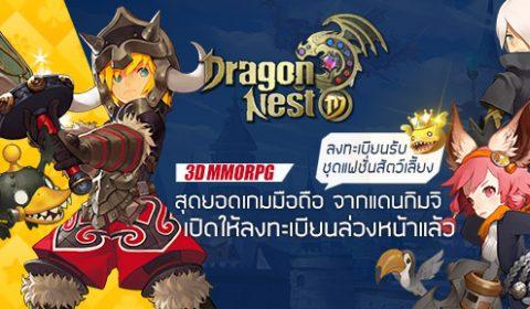 มาแล้ว!! Dragon Nest M เวอร์ชั่นมือถือที่หลายคนรอคอย เปิดลงทะเบียนล่วงหน้าวันนี้