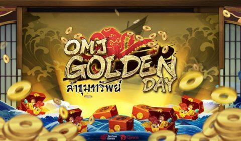 องเมียวจิเตรียมเปิดขุมทรัพย์ ในกิจกรรม Golden Day พร้อมของรางวัลมากมาย