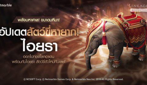 """เอาใจแฟน Lineage2 Revolution ชาวไทย! เน็ตมาร์เบิ้ลเปิดตัวช้างศึก """"ไอยรา"""" สัตว์ขี่หายากตัวใหม่"""