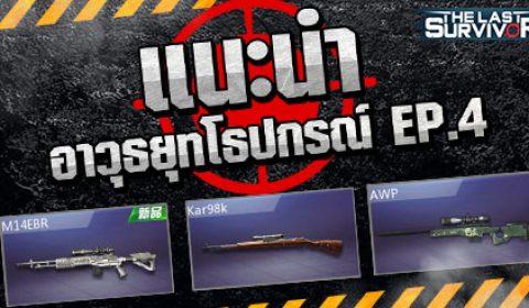 The Last Survivor : ต้องรอด แนะนำอาวุธยุทโธปกรณ์ในเกม EP.4