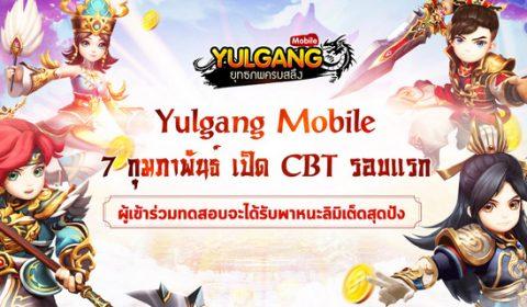ยุทธภพสะเทือน 7 ก.พ. นี้ Yulgang Mobile เซิร์ฟไทย!! ประกาศเปิดทดสอบ CBT