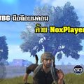 วิธีเล่นเกม PUBG มือถือบนคอม ด้วยโปรแกรม NoxPlayer