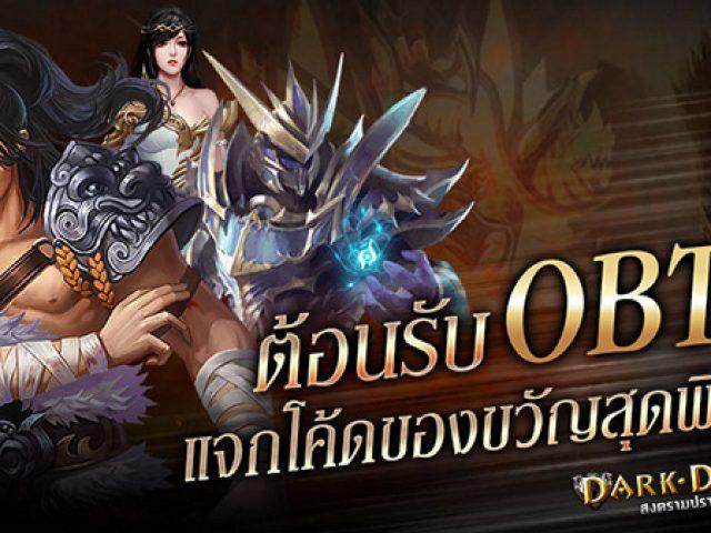 กิจกรรมพิเศษต้อนรับ OBT แจกโค้ดของขวัญสุดพิเศษจาก DarkDesert เกมมือถือแนว Action MMORPG เริ่มศึกเดือด 26 มี.ค.