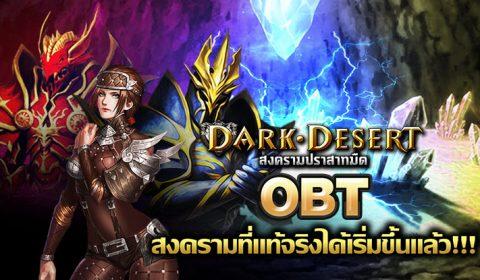 Dark Desert สงครามปราสาทมืด เปิด OBT แล้ววันนี้!!