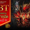 DarkDesert OBT เปิดฉากสงครามปราสาทมืด 26 มี.ค. นี้!!