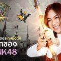 "Dragon Nest M เปิดตัวพรีเซนเตอร์ น้องหลามน้อย ""ปัญ BNK48""!"