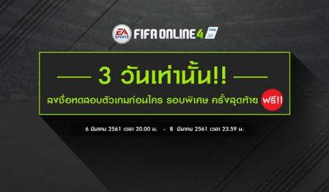 """ดีเกินคาด! FIFA Online 4 """"เพิ่มรอบพิเศษ CBT ครั้งเดียว และครั้งสุดท้าย"""""""