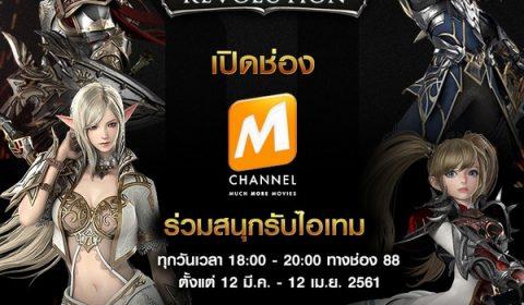 M Channel ชวนดูหนังยามเย็น พร้อมกิจกรรมแจกไอเทม Lineage2 Revolution สนุกได้ทุกวัน ไอเทมไม่มีซ้ำตลอด 1 เดือน!