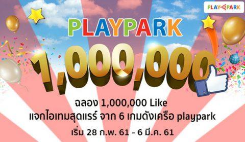 PLAYPARK ฉลองเพจทะลุ 1,000,000 LIKE แจกไอเทมสุดแรร์จาก 6 เกม รวม 300 รางวัลฟรี!!