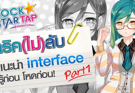 RockStar Tap ทริค(ไม่)ลับ แนะนำ interface รู้ก่อน โหดก่อน! PART 1