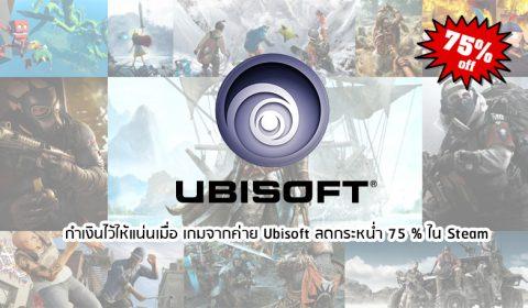 กำเงินไว้ให้แน่น เมื่อเกมจากค่าย Ubisoft ลดกระหน่ำ 75% ใน Steam
