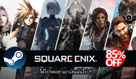 ลดกระหน่ำเหมือนแจกฟรี แนะนำ 5 เกมเด็ดลดโหดจาก Square Enix บน Steam