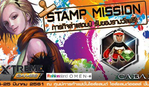 ร่วมกิจกรรม Stamp Mission ในงาน Extreme Game 2018 รับของรางวัลเกม Cabal ฟรี!